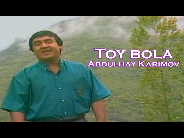 Abdulhay Karimov - To'y bola   Абдулхай Каримов - Туй бола
