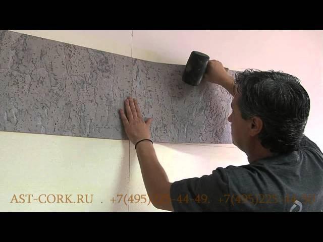 Инструкция по наклеиванию настенных пробковых покрытий от компании ast-cork.ru/