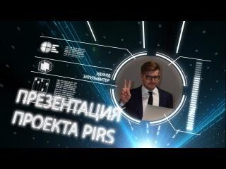 Презентация проекта PIRS от MyTeam, Спикер Эдуард Затулывитер 22.02.16