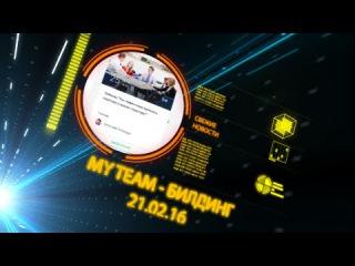 MyTeam билдинг Project PIRS; Элеврус: дарим лидерские аккаунты 21 02 16
