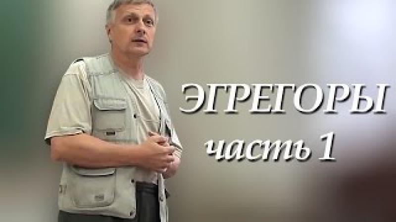 Пякин В. В. Теоретический семинар ЭГРЕГОРЫ часть_1 из 8