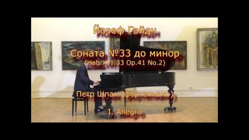 Йозеф Гайдн - Соната №33 до минор Op.41 No.2 08.01.2016 Петр Шпак (фортепиано)