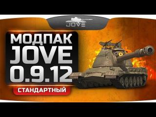 Новый Модпак Джова к патчу 0.9.12. Три новых мода и лучшая сборка World Of Tanks! [wot-vod.ru]