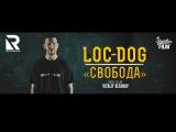 Loc-Dog - Свобода (официальный клип 2015)