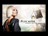 ВАЛЕРИЯ - Жди меня (Премьера песни)