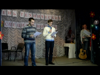 День специальности 2016 СПАСИБО ВСЕМ!