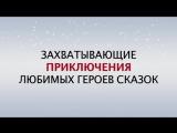 Новогодние приключения в СТРАНЕ ВЕЛИКАНОВ!
