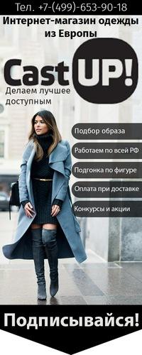 89bc6bdc5107 Брендовая одежда из Европы! CastUp!   ВКонтакте