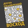 Доска объявлений - ВОСХОД -