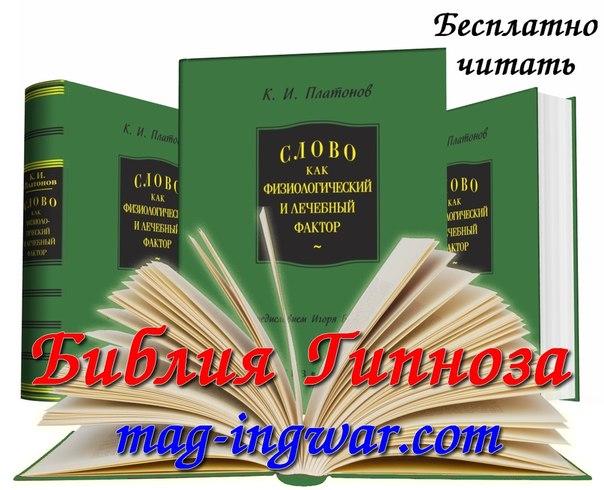 Библия Гипноза -читать бесплатно