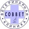 """Ветеринарная клиника """"СовВет"""""""