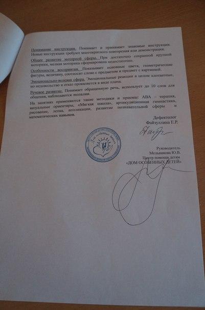Г новосибирск можно купить выписку из стационара ребенка чтобы оформить инвалидность