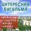 Интересная Бугульма Новости