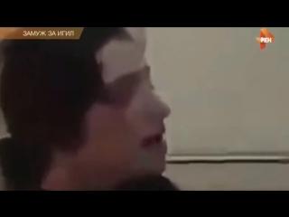 Документальный спецпроект / Замуж за ИГИЛ