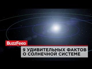 9 удивительных фактов о Солнечной системе