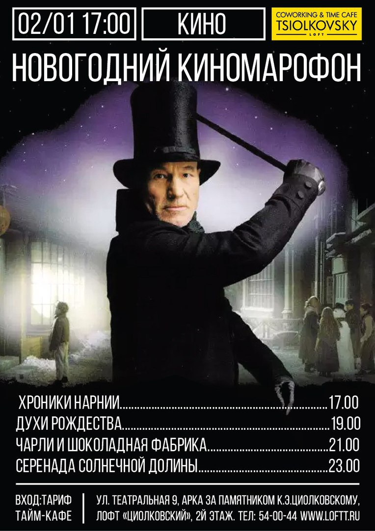 Афиша Калуга 02/01 Новогодний киномарофон в Loft Tsiolkovsky