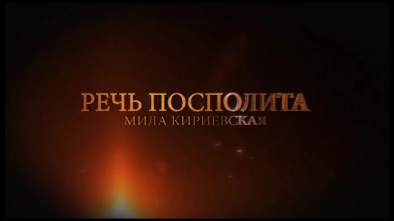 Mila-kirievskaya-rech-pospolita-mila-kiriewska-rzeczpospolita