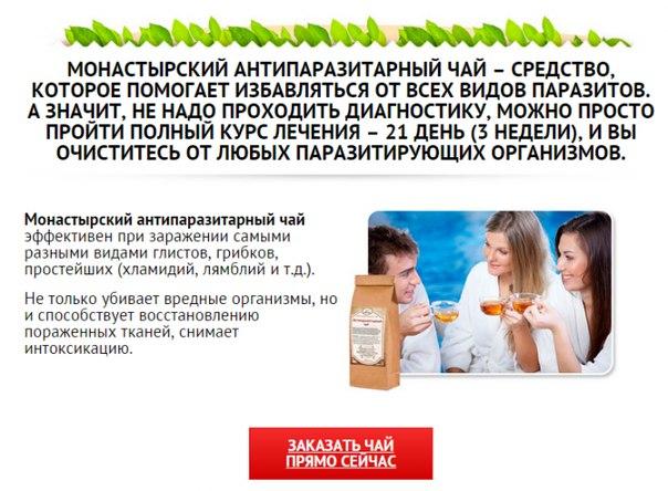 чай от паразитов в аптеке отзывы