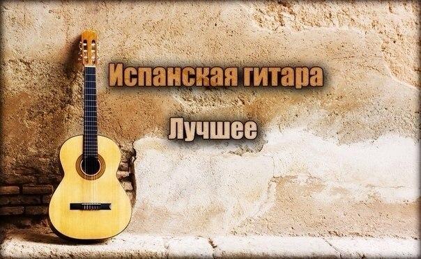 испанская гитара очень красивая музыка слушать поиск Адреса
