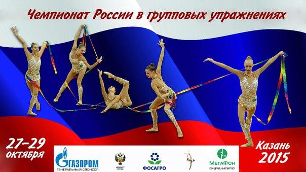 ЧЕМПИОНАТ РОССИИ (ГУ), 26-30.10.2015, Казань