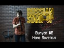 Russian Stand up Homo Soveticus