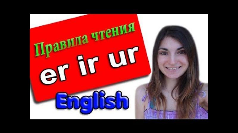 Правила Чтения. ER, UR, IR. Английский Язык.
