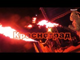 Красноград: Майданс - 2015