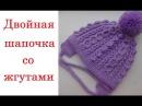 Двойная шапочка со жгутами Вязание на спицах