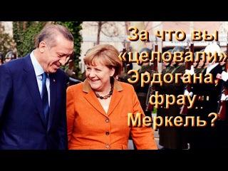 «За что вы «целуете» Эрдогана, фрау Меркель? За русского лётчика?» (Сара Вагенкнехт)