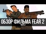 Обзор Фильмов GTA San Andreas #19 FEAR 2 (Часть 1)