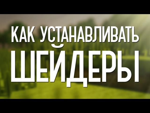 ЯДРО ШЕЙДЕРОВ НА МАЙНКРАФТ 1.7.10