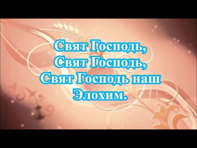 077. Свят Господь (Павел Плахотин)