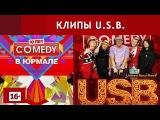 Юнайтед Секси Бойс в Юрмале шокировали зал своими новыми клипами|United Sexy Boys (USB)