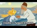 Золотая рыбка Мультфильм нашего детсва