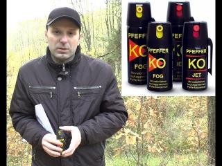 Испытание KO-FOG на добровольце.