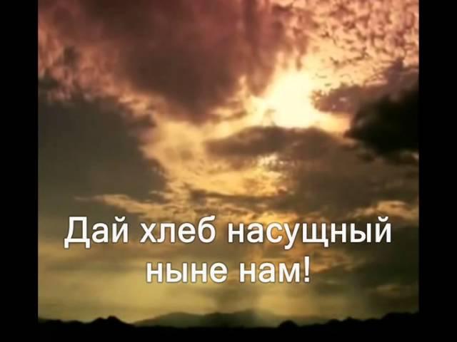 Караоке.О наш Отец на небесах