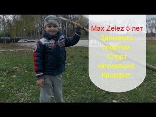 Займаюсь спортом.  Спорт мотивация.  Кросфит.  Max Zelez 5 лет