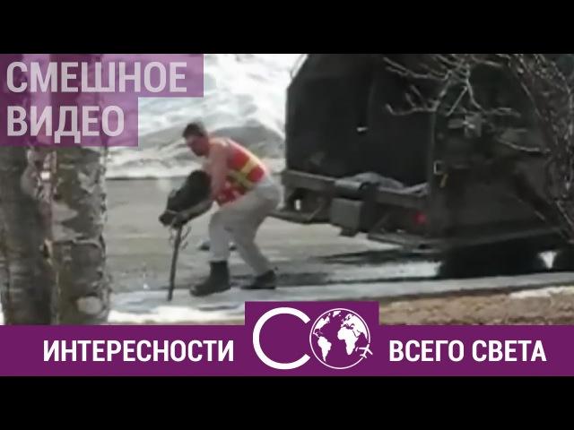 Мусорщик психанул )