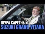 Suzuki Grand Vitara тест драйв от Шуры Каретного (18+)