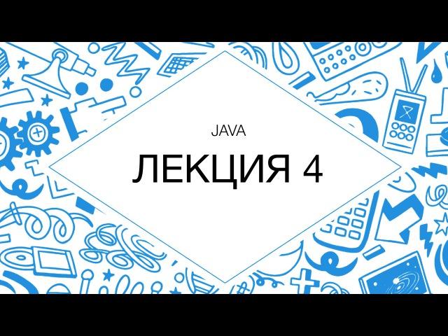 Java. Тестирование и нагрузка (лекция 4)