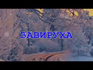 ***ЗАВИРУХА*** Н.Могилевская, Д.Гордон