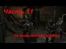 Let's Play Metro 2033 Redux #11 (За вход, платим кровью)