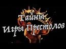 Секретные материалы по Игре Престолов. Письмо Джорджа Мартина своему агенту by К...
