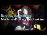 3 Взгляд на Аниме - Несокрушимая механическая кукла
