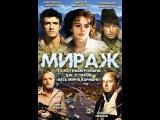 Мираж: серия 3 ( 1983, СССР, Драма, Приключения )