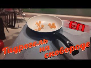 Гидрогель на Сковороде  Это Подтверждено