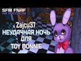 [ SFM FNAF by Zajcu37 ] Неудачная ночь для Toy Bonnie!   На русском LordKazuto