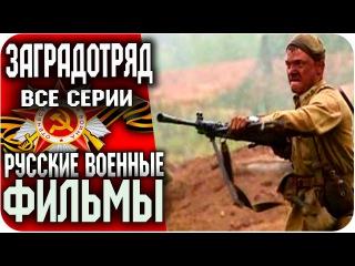 Русские фильмы 2015 - ЗАГРАДОТРЯД (Все серии) ВОЕННЫЙ / БОЕВИК / Русские Военные Фильмы 2016