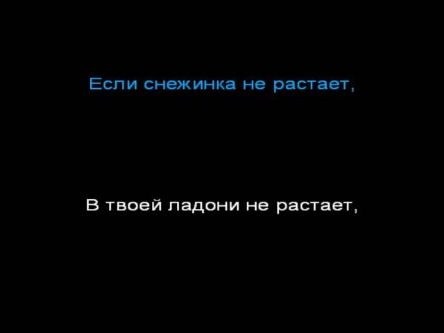 Пока часы 12 бьют, минус, караоке, Дайкири и Дмитрий Маликов слова