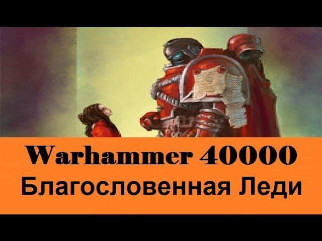 Warhammer 40000 Благословенная Леди
